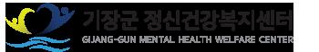 기장군정신건강복지센터